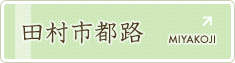 田村市ホームページ