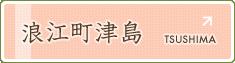 浪江町ホームページ