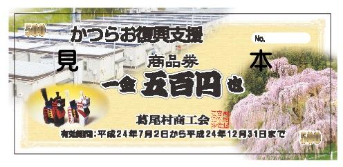 2012葛尾村商品券