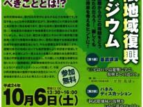 12阿武隈地域振興シンポジウム1