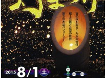 2015himatsuri1