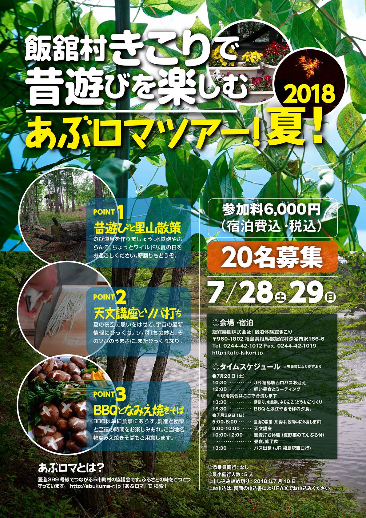 2018夏ツアー