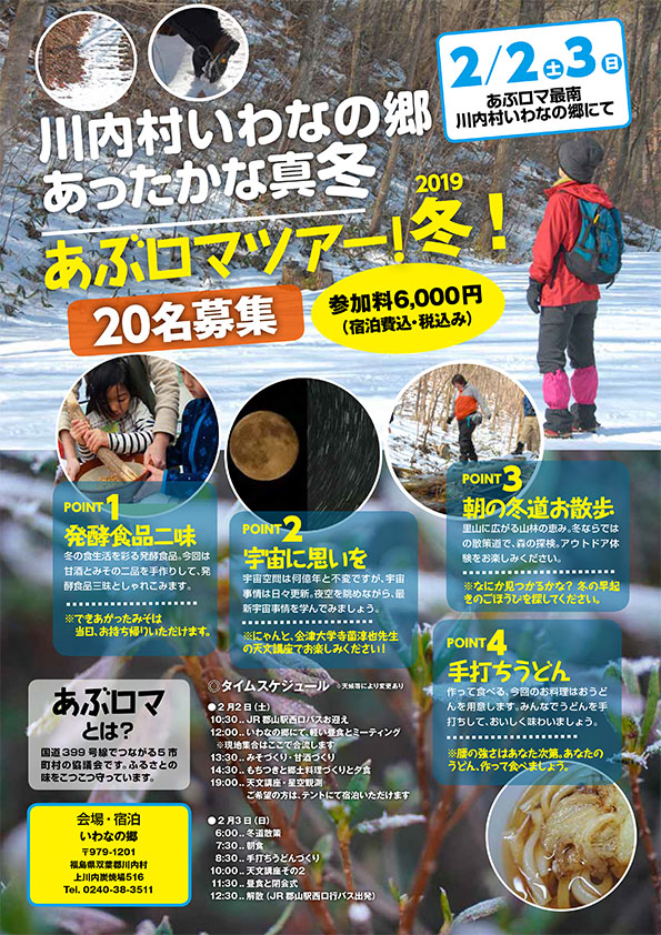 2019冬ツアー